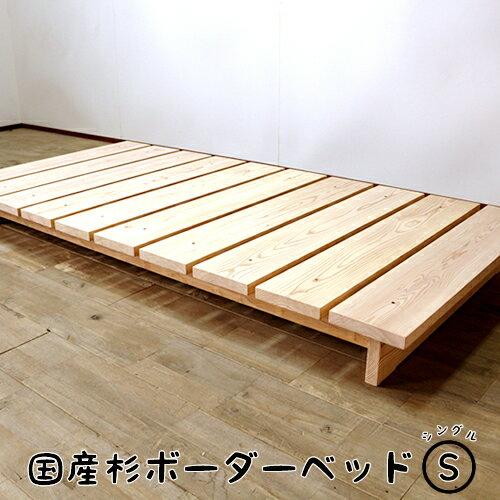 すのこベッド スノコベッド シングル シングルベッド スノコベット ローベッド ヘッドレス 無垢 日本製 木製 国産杉ボーダーベッド