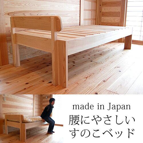 すのこベッド スノコベッド シングルベッド ベット 国産 無垢 無塗装 燻煙杉 天然木製 シンプル カントリー 北欧 腰にやさしいスノコベッド ナチュラル 日本製