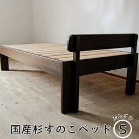 すのこベッド スノコベッド ベット シングルベッド 国産 無垢 天然木製 ナチュラル シンプル カントリー 腰にやさしい杉スノコベッド ブラウン 日本製