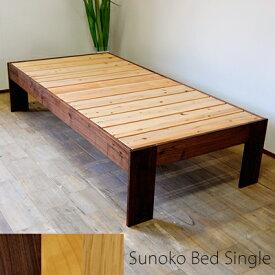 すのこベッド スノコベッド シングルベッド ベット ウォールナット ウォルナット チェリー オーク 天然木製 国産 無垢 ナチュラル シンプル ヘッドレス 木を選べる杉すのこベッド 日本製