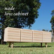 素肌みたいにやさしい家具NADEローキャビネット