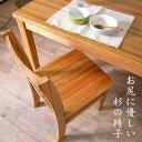 国産 無垢のダイニングチェア。イス 椅子 ダイニングセット 天然木製 シンプル ナチュラル 北欧 日本製 完成品 お尻に優しい nade 九州育ちの杉の椅子