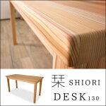 shiori栞テーブル130