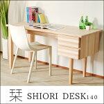 shiori栞テーブル140