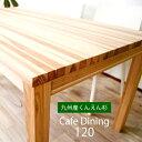 【国産/無垢】ダイニングテーブル パソコンデスク カフェテーブル 学習机 幅120cm 国産杉 天然木 木製 北欧 ナチュラ…