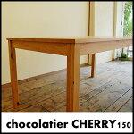 ショコラティエダイニングテーブルチェリー150