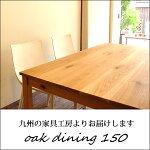 ショコラティエダイニングテーブルオーク150