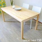 ヒノキのダイニングテーブル国産品