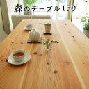 ダイニングテーブル 食卓 リビングテーブル パソコンデスク 学習デスク 書斎机 150cm 無垢 天然木 木製 国産杉 北欧 …