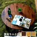 ローテーブル ちゃぶ台 折りたたみ おりたたみ 無垢 国産 丸型 円卓 90cm ウォールナット チェリー オーク 天然木製 …