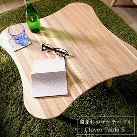 ローテーブル 北欧 無垢 ソファテーブル ソファーテーブル カフェテーブル クローバーテーブル 天然木 木製 ミニちゃぶ台 北欧 ナチュラル 子供部屋 cloverテーブル S 日本製