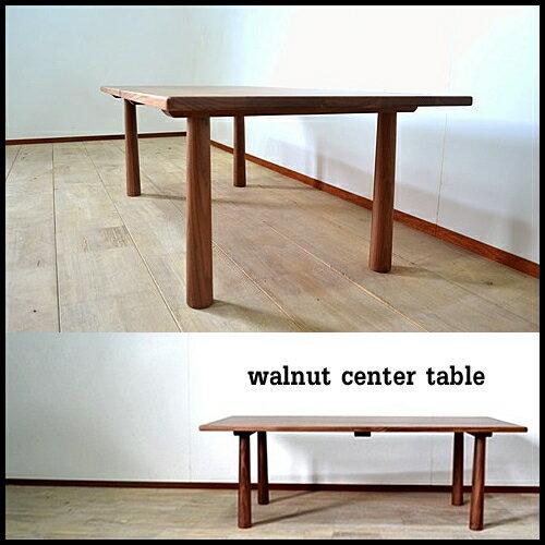 ローテーブル リビングテーブル ソファーテーブル センターテーブル ウォールナット ウォルナット 無垢 国産 木製 120cm ローテーブル 天然木製 北欧 ナチュラル モダン 天然木ローテーブル SOLID BITTER センターテーブル 120 日本製