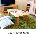 【国産】【無垢】ローテーブル センターテーブル リビングテーブル カフェテーブル ちゃぶ台 座卓 天然木 木製 北欧 …