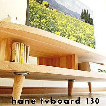 羽のようにのびやかなカタチHANEテレビボード130