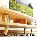 テレビ台 テレビボード ローボード 無垢 完成品 国産 木製 天然木 おしゃれ 北欧 シンプル ナチュラル カントリー 130…