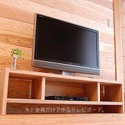 無添加sugiテレビボード126
