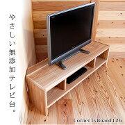 無添加sugiコーナーテレビボード126