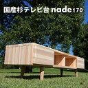 テレビ台 テレビボード ローボード 無垢 完成品 国産 幅170cm 32インチ 32型 37型 42型 52型 おしゃれ ナチュラル 北欧 nadeテレビボード 170 日本製