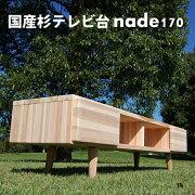 素肌みたいにやさしい家具NADEテレビボード170