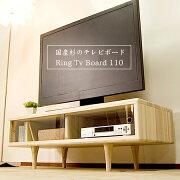 国産杉のテレビ台ローボードテレビボード110cm完成品無垢ガラス扉脚付きおしゃれ北欧シンプルナチュラルringテレビボード110日本製