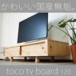 tocoTVボード120