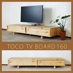 tocoTVボード160