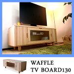 ワッフルテレビボード130