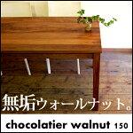 ショコラティエダイニングテーブルウォールナット150