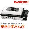盒煤气电烤盘烤高处αCB-GHP-A iwatani Iwatani