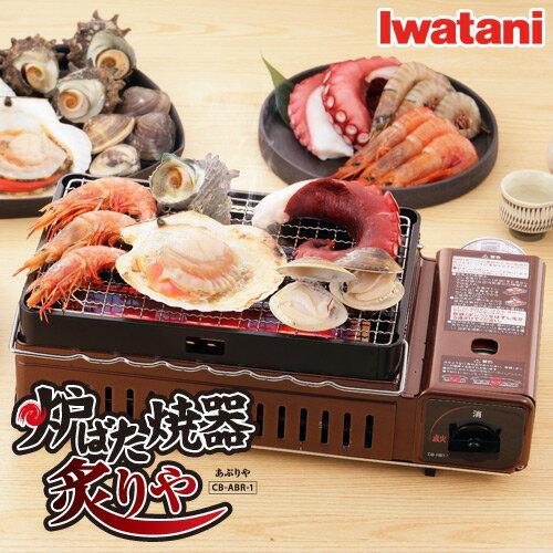 カセットガス 卓上コンロ イワタニ / Iwatani カセットガス 炉ばた焼器 炙りや CB-ABR-1 【送料無料】