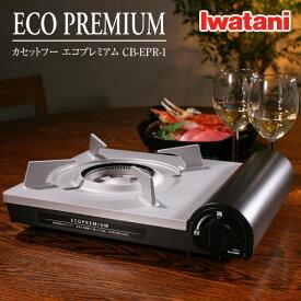 イワタニ Iwatani カセットコンロ カセットフー エコプレミアム CB-EPR-1 省エネ 内炎式 岩谷【送料無料】