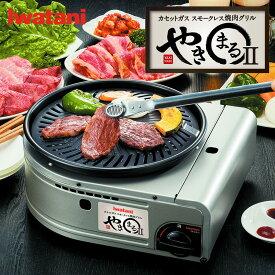 イワタニ Iwatani カセットコンロ カセットガス スモークレス焼肉グリル やきまるII CB-SLG-2 焼肉コンロ BBQ バーベキュー やきまる2【送料無料】