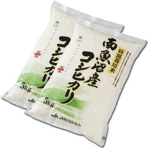 魚沼産 南魚沼産 コシヒカリ 特別栽培米 10kg (5kg×2) 農薬8割減・化学肥料不使用 令和2年産【送料無料】