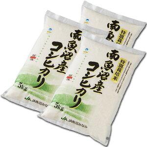 魚沼産 南魚沼産 コシヒカリ 特別栽培米 15kg (5kg×3) 農薬8割減・化学肥料不使用 令和2年産【送料無料】
