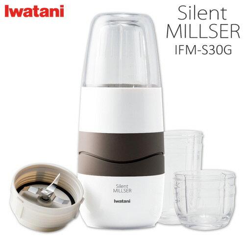 サイレントミルサー IFM-S30G イワタニ Iwatani