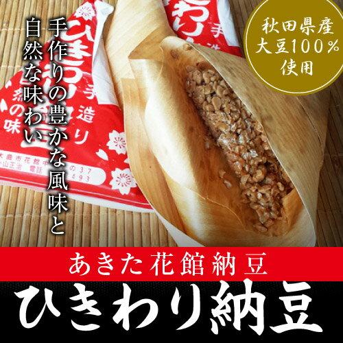 【受注生産】あきた花舘納豆 ひきわり納豆 詰合せ 11個セット