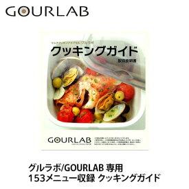 電子レンジで簡単!便利な調理器具グルラボ用 クッキングガイド