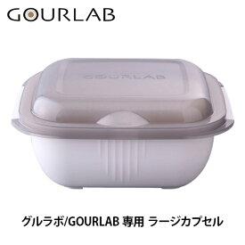 電子レンジで簡単!便利な調理器具グルラボ用 ラージカプセル