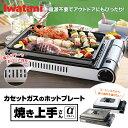 イワタニ Iwatani カセットガス ホットプレート 焼き上手さんα CB-GHP-A カセットコンロ 卓上コンロ 鉄板焼き 焼肉コ…