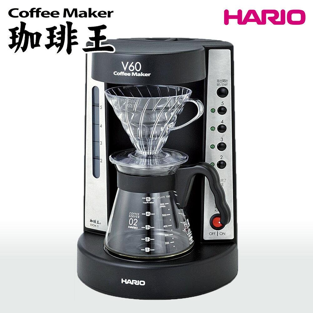 ハリオ/HARIO V60 珈琲王コーヒーメーカー 2〜5杯用 EVCM-5TB 【送料無料】