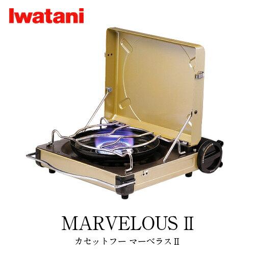 バーベキューコンロ ガス イワタニ Iwatani カセットコンロ カセットフー マーベラスII CB-MVS-2 風防 風に強い【送料無料】