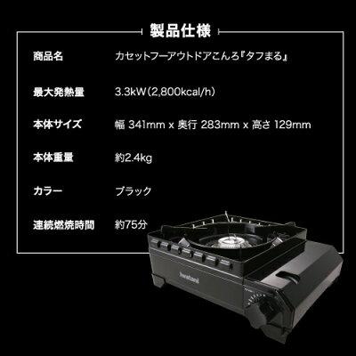 カセットフータフまるCB-ODX-1イワタニIwatani