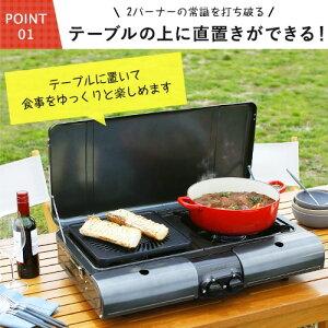 【予約受付中】テーブルトップ型BBQグリル『フラットツイングリル』CB-TBG-1イワタニIwatani【代金引換不可商品】
