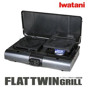 テーブルトップ型BBQグリル『フラットツイングリル』CB-TBG-1イワタニIwatani