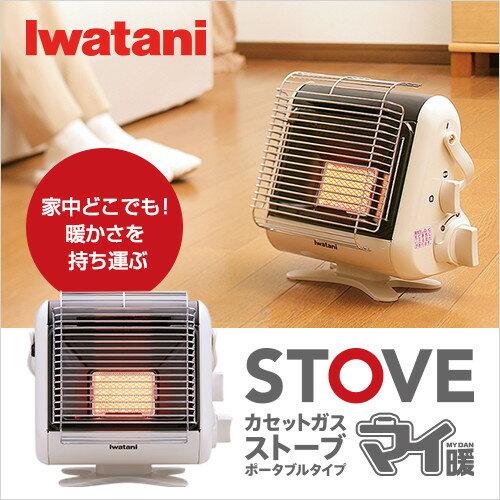 イワタニ / Iwatani カセットガスストーブ マイ暖 CB-STV-MYD 【送料無料】