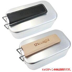 TRANGIA/トランギア メスティン用ハンドルカバー ブラック カラー