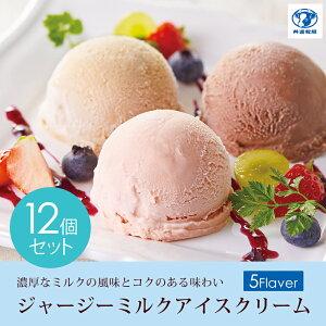 共進牧場 ジャージーミルク アイスクリーム 12個セット【産地直送】【送料無料】お中元 ギフト スイーツ