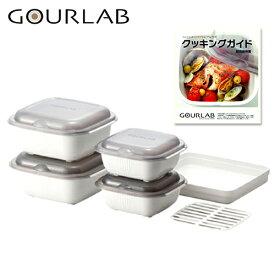電子レンジで簡単!便利な調理器具グルラボ マルチセット 【送料無料】