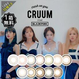 【1箱無料】カラコン ワンデー 度あり クルーム ブラックピンク CRUUM BLACKPINK 1箱10枚入り 3箱セット 14.1mm 14.5mm BC8.6【送料無料】 UVカット 【2】
