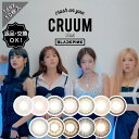 カラコン ワンデー 度あり ブラックピンク CRUUM クルーム BLACKPINK 1箱10枚入り 14.1mm 14.5mm BC8.6【送料無料】 UVカット